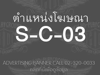 S-C-03<br>Expired::